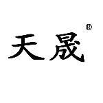 青岛天晟防水建材有限公司