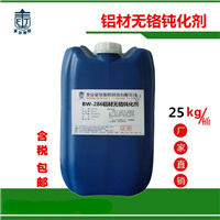 北京金属表面处理剂厂家批发铝材无铬钝化剂