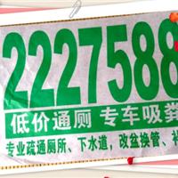 惠州东江新城疏通下水道,下水道堵了疏通
