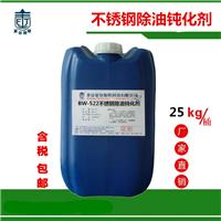 供应不锈钢板材环保除油钝化处理剂