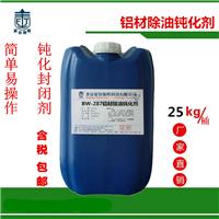 供应铝材除油钝化剂 铝无铬无色皮膜剂