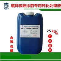 供应镀锌板涂装前专用无铬钝化处理剂