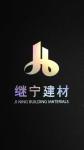 重庆继宁建筑材料有限公司