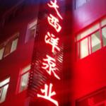 上海浦浪泵业制造有限公司
