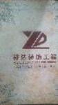 肇庆市裕达装饰工程有限公司