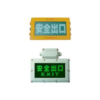 BXE8400防爆标志灯 BXE8410海洋王应急灯