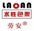 上海劳安涂料有限公司