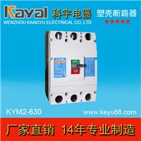 �����ܿǶ�·��KYM2-63A~630A �ܿǶ�·��