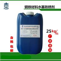 供应钢铁材料水基防锈剂