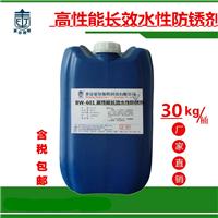 供应长效环保水性防锈剂