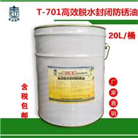 供应高效脱水封闭防锈油