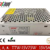 供应15V5A开关电源,15V75W变压器电源