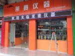 广州市莱赛测量仪器有限公司