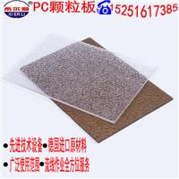 山东聚碳酸酯厂家生产防紫外线PC颗粒板