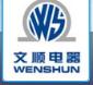 上海文顺电器有限公司