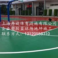 常州塑胶篮球场施工厂家