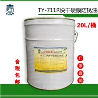 金属长期防锈快干薄层硬膜防锈油