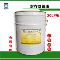 金属材料长期防腐的封存防锈油