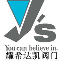 耀希达凯阀门(江苏)有限公司