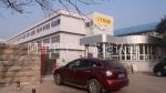 天津长园电子材料有限公司