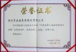 长园集团荣誉证书