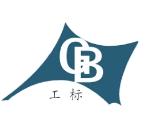 武汉工标建设工程有限公司