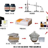 供应防火门甲醛检测,防火板甲醛含量检测