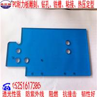 南平厂家提供拜耳料PC耐力板折弯热成型加工
