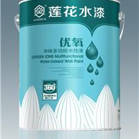 供应香港莲花水漆环保水性涂料
