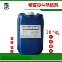 供应精密零件除锈剂