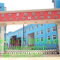 武汉远城狮子山化工涂料厂