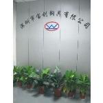 深圳市宝创钢具有限公司