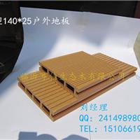 木塑厂家直销木塑户外地板140防滑地板