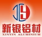 广东省佛山市新耀银山铝业有限公司