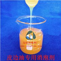 厂家批发皮边油专用消泡剂价格