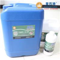 供应麻石清洗除锈剂KS-702价格
