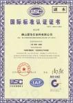 9001国际质量认证