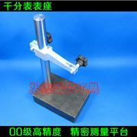 供应大理石测量表座,大理石测量平台