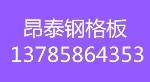 安平昂泰丝网制造有限公司