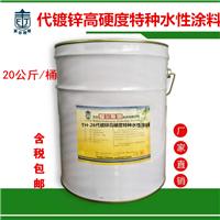 代镀锌高硬度特种水性涂料 钢结构防腐涂料