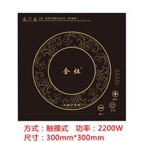 全灶2000W方形触摸式火锅店专用电磁炉