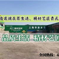 生态板品牌-精材艺匠板材全国招商中