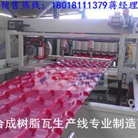 江苏张家港市合成树脂瓦生产线首选江苏