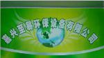 嘉兴至易环保设备有限公司