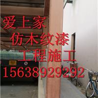 仿真木纹漆厂家-钢结构假木纹效果施工