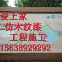 施工景区廊架护栏标示牌凉亭钢管做仿木纹漆