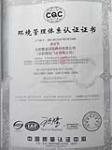 坏境体系认证书