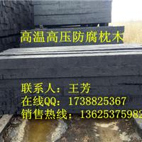 供应矿用油浸枕木价格
