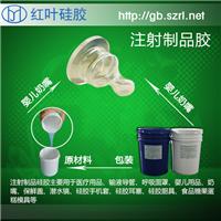 供应液体硅胶注射成型硅胶