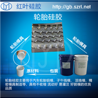 供应精密模具制造硅胶 零件模具制造硅胶